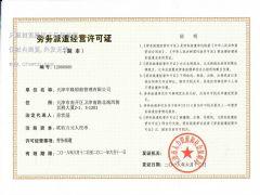 天津中隆船舶管理有限公司证照略缩图