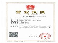 惠州大亚湾中润达海运有限公司证照略缩图