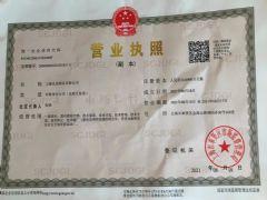 上海众远船务有限公司证照略缩图