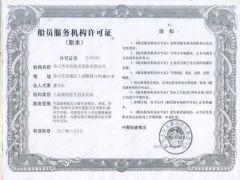 舟山市华远船员服务有限公司证照略缩图