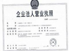 汇融船务(上海)有限公司证照略缩图