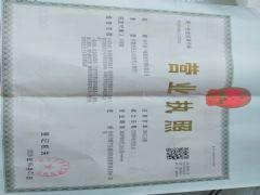 徐州新一海船舶管理有限公司证照略缩图