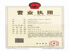志诚动力科技(杭州)有限公司证照略缩图