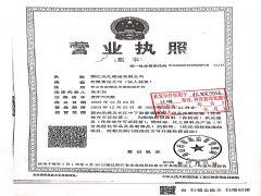 浙江光汇海运有限公司证照略缩图