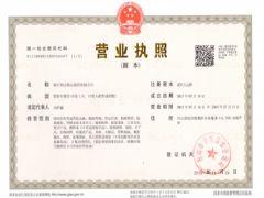 浙江和达海运股份有限公司证照略缩图