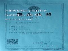 福建泉州市长盛船务有限公司证照略缩图