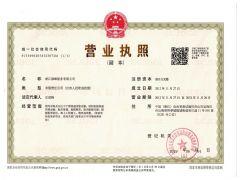 浙江强峰船务有限公司证照略缩图