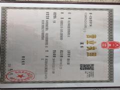 舟山市海发船员管理有限公司证照略缩图