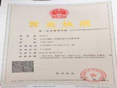 台州市椒江正盛职业中介服务部证照略缩图