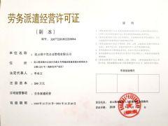 连云港中悦企业管理有限公司证照略缩图