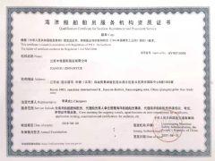 江苏中悦国际海运有限公司证照略缩图