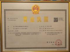 昌黎县昌海船舶管理有限公司证照略缩图