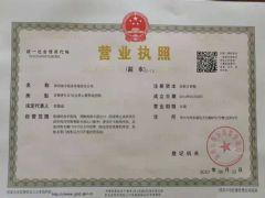 郑州海丰船务有限责任公司证照略缩图