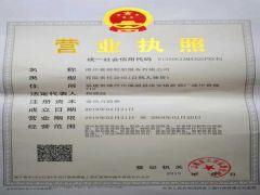 漳州嘉瑞船舶服务有限公司证照略缩图