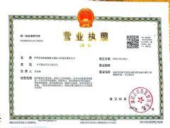 漳州嘉瑞船舶服务有限公司漳浦蓝溪分公司证照略缩图